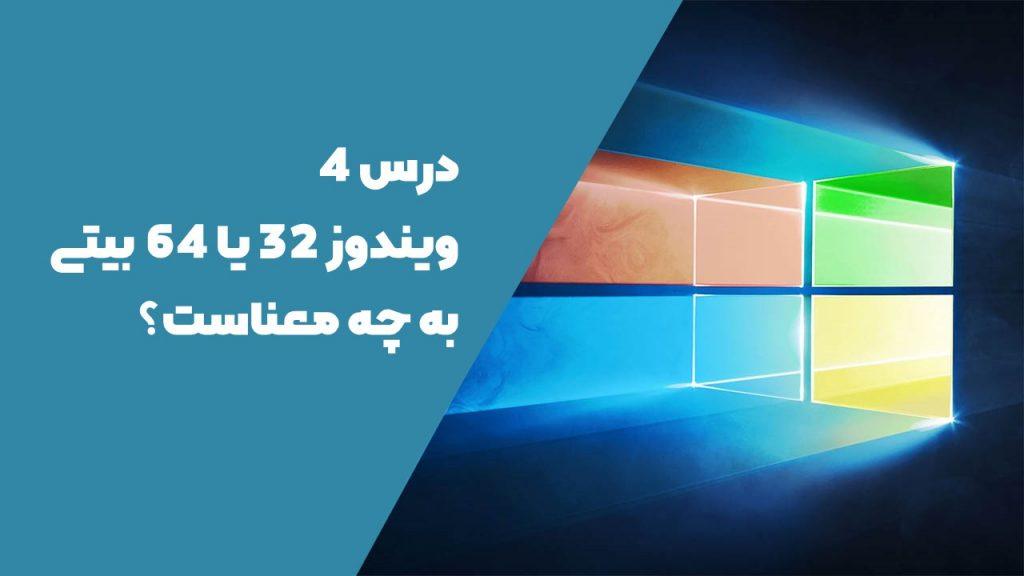 ویندوز 32 یا 64 بیتی