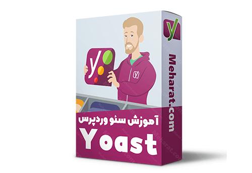 آموزش افزونه Yoast سئو