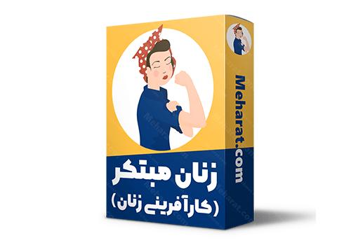ایده های کاری برای زنان خانه دار